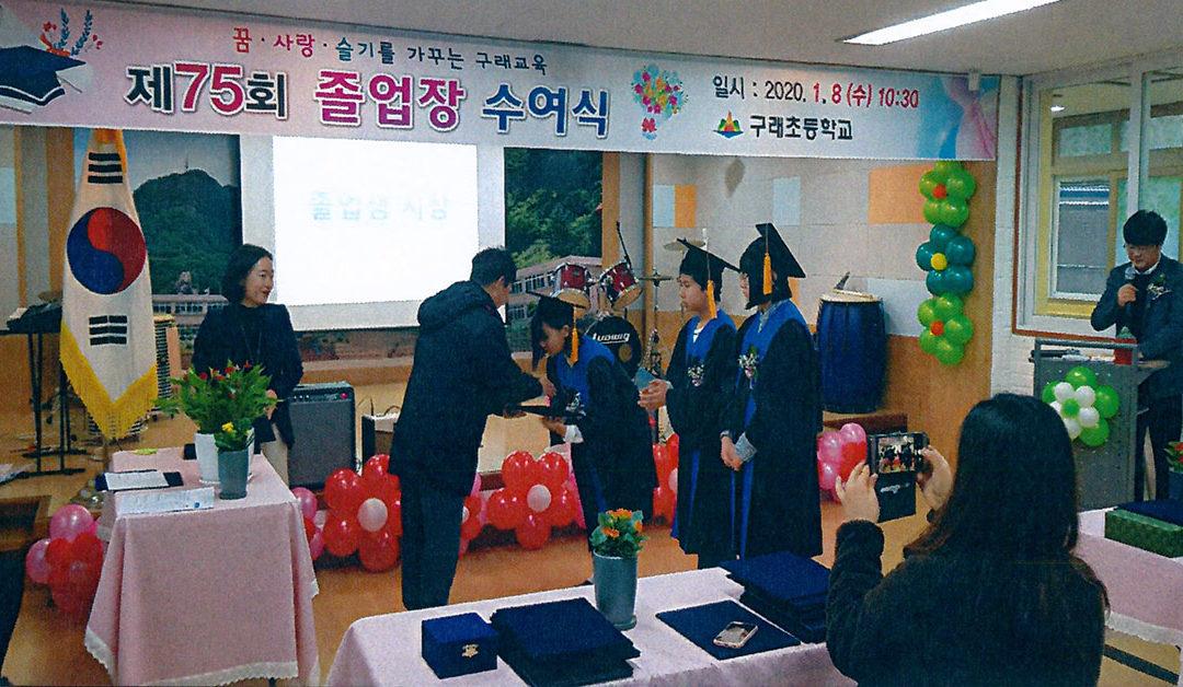 구래 초등학교 졸업식 및 상동 중고등학교 졸업식 참가